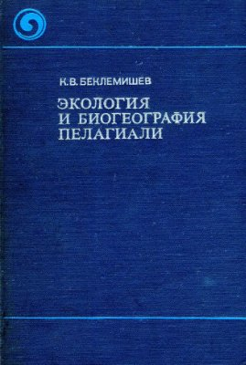 Беклемишев К.В. Экология и биогеография пелагиали