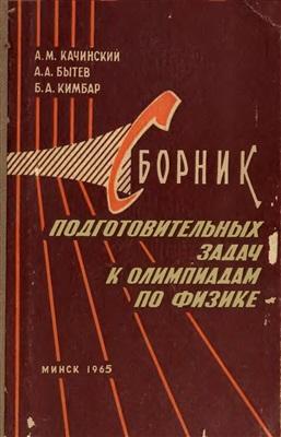 Качинский А.М., Бытев А.А., Кимбар Б.А. Сборник подготовительных задач к олимпиадам по физике