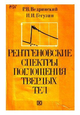 Ведринский Р.В. Гегузин И.И. Рентгеновские спектры поглощения твердых тел