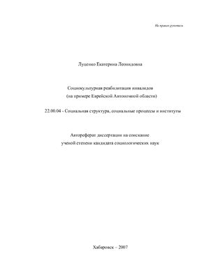 Луценко Е.Л. Социокультурная реабилитация инвалидов (на примере Еврейской Автономной области)