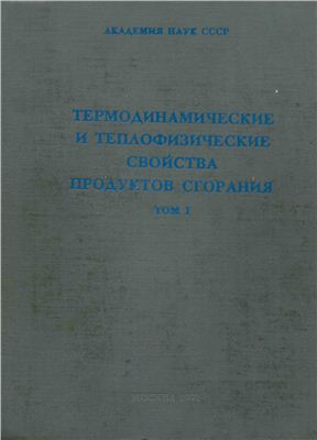 Глушко В.П. Термодинамические и теплофизические свойства продуктов сгорания. Том 1