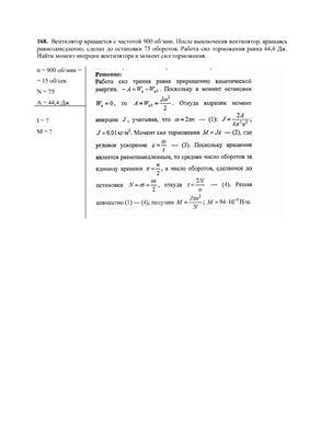 Решения задач по физике из сборника чертова решение задач по физике найти частоту