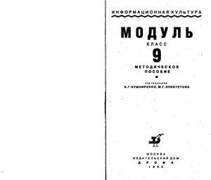 Кушниренко А.Г., Леонов А.Г. и др. Информационная культура. Новые информационные технологии. 9 класс