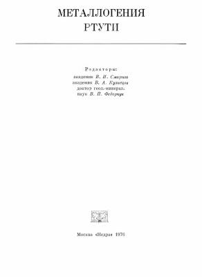 Бабкин П.В., Баранов Ю.Е., Васильев В.И. и др. Металлогения ртути