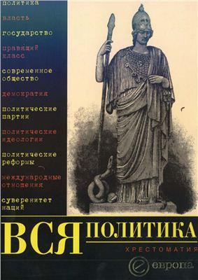 Нечаев В.Д.Филиппов А.Д. Вся политика. Хрестоматия