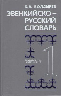 Болдырев Б.В. Эвенкийско-русский словарь. Часть 1
