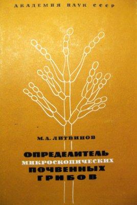 Литвинов М.А. Определитель микроскопических почвенных грибов