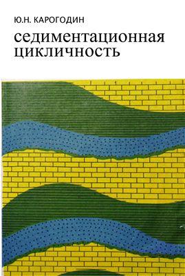 Карогодин Ю.Н. Седиментационная цикличность