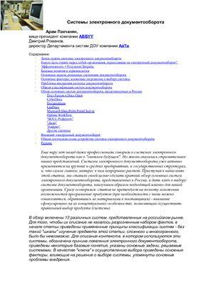 Пахчанян А., Романов Д. Системы электронного документооборота