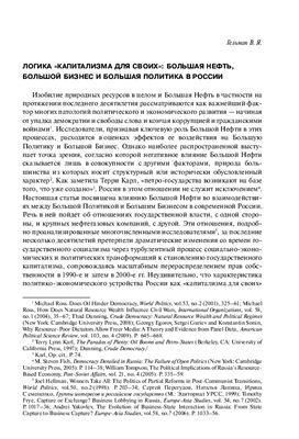 Гельман В.Я. Логика капитализма для своих: Большая Нефть, Большой Бизнес и Большая Политика в России