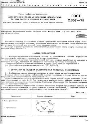 ГОСТ 2.857-75 Горная графическая документация. Обозначения условные полезных ископаемых, горных пород и условий их залегания