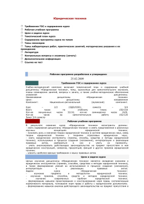 Рабочая программа - Юридическая техника