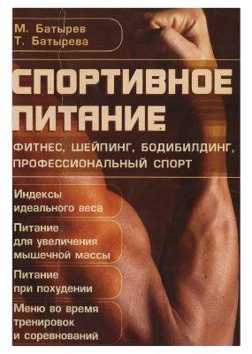 Батырев М., Батырева Т. Спортивное питание