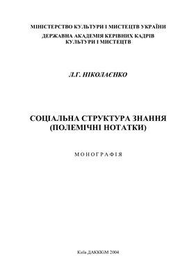 Ніколаєнко Л.Г. Соціальна структура знання