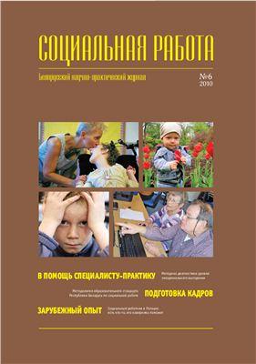 Журнал - Социальная работа, 2010 №6