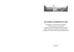 Каменев Е.В. (сост.) История архивов России