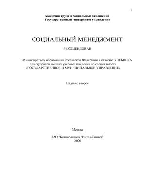 Афанасьев В.С. Социальный менеджмент