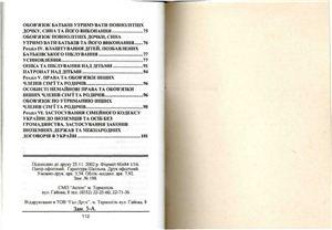 Бармак М., Бармак О. Путівник по Сімейному кодексу України: основні поняття, таблиці, схеми