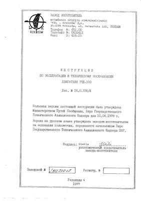 Инструкция по эксплуатации и техническому обслуживанию двигателя ГТД-350. Документ №16.0.374/А