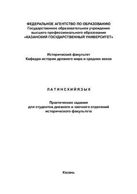 Бикеева Н.Ю. Латинский язык