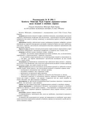 Рекомендація № R (98) 1 Комітету Міністрів Ради Європи державам-членам щодо медіації в сімейних справах