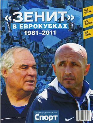 Бавли С. (ред.) Зенит в еврокубках 1981 - 2011 гг