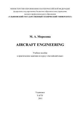 Морозова М.А. Aircraft Engineering
