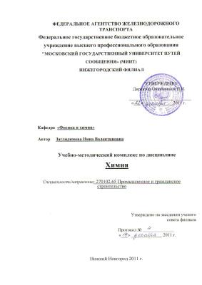 Заглядимова Н.В. (сост.) Учебно-методический комплекс по дисциплине Химия
