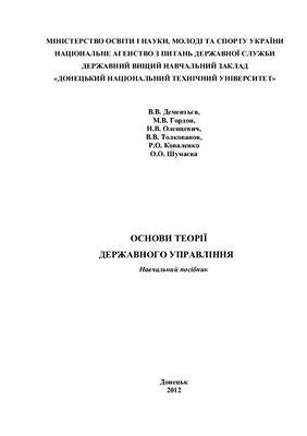 Дементьєв В.В. та ін. Основи теорії державного управління