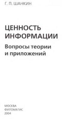 Шинкин Г.П. Ценность информации. Вопросы теории и приложений