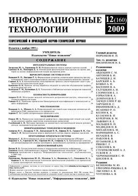 Вяткин В.Б. Синергетический подход к определению количества информации