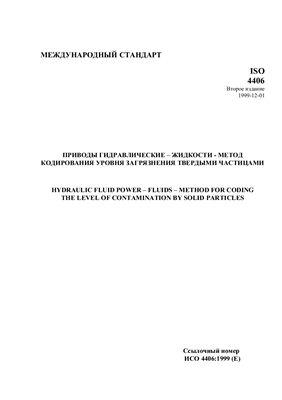 ISO 4406 - Приводы гидравлические - Жидкости - Метод кодирования уровня загрязнения твердыми частицами