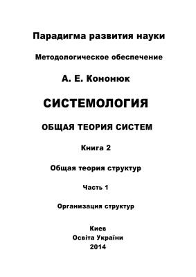 Кононюк А.Е. Системология. Общая теория систем: в 4 книгах: Книга 2: Общая теория структур Часть 1: Организация структур