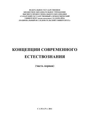 Андриянова С.И. Концепции современного естествознания. Часть I