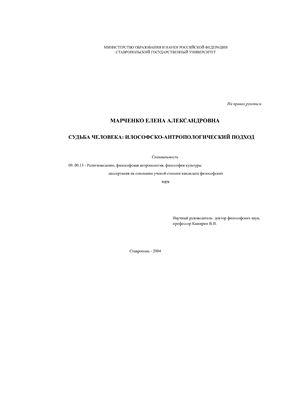 Марченко Е.А. Судьба человека: философско-антропологический подход