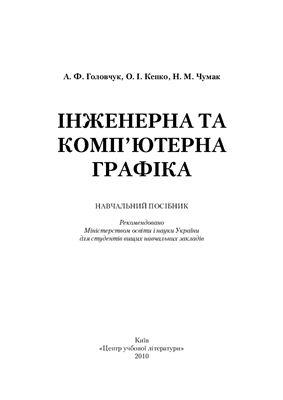 Головчук А.Ф., Кепко О. І., Чумак Н.М. Інженерна та комп'ютерна графіка