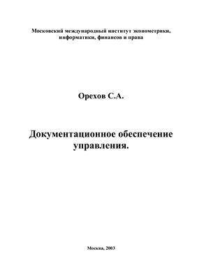 Орехов С.А. Документационное обеспечение управления