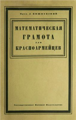 Вишневский Л. Математическая грамота для красноармейцев