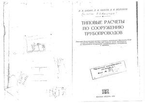 Бабин Л.А., Быков Л.И., Волохов В.Я. Типовые расчёты по сооружению трубопроводов