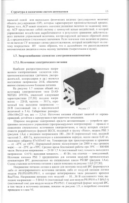 Пашков Е.В., Осинский Ю.А., Четверкин А.А. Электропневмоавтоматика в производственных процессах
