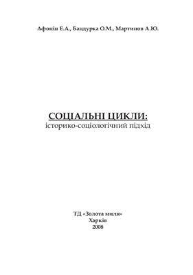 Афонін Е.А., Бандурка О.М., Мартинов А.Ю Соціальні цикли: історико-соціологічний підхід