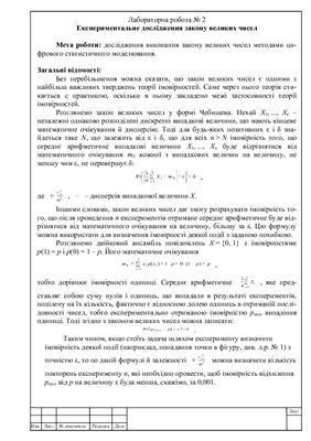 Лабораторная работа №2 - Експериментальне дослідження закону великих чисел