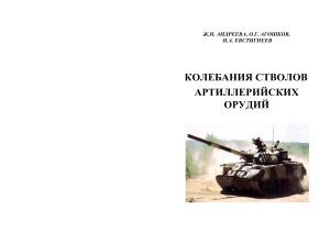 Андреева Ж.Н., Агошков О.Г., Евстигнеев Н.А. Колебания стволов артиллерийских орудий
