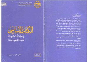 Ас-саид Мухаммад Бадауий. аль-Китабуль асаси. Том 1