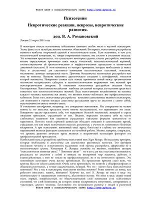 Романовский В.А. Психогении
