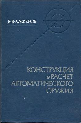Алфёров В.В. Конструкция и расчёт автоматического оружия