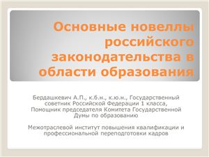 Бердашкевич А.П. Основные новеллы российского законодательства в области образования