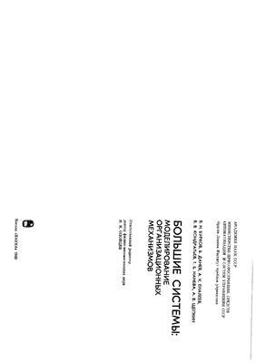 Бурков В.Н., Данев Б., Еналеев А.К. и др. Большие системы: моделирование организационных механизмов