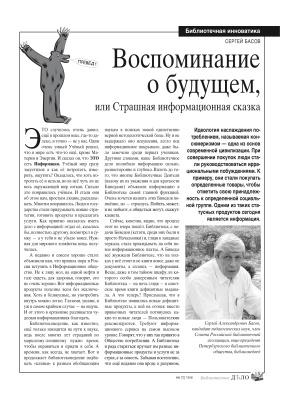 Басов С.А. Воспоминание о будущем, или Страшная информационная сказка