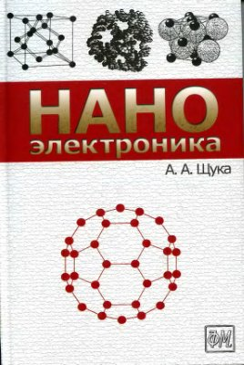 Щука А.А. Наноэлектроника